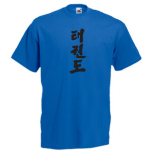 taekwondo-symbols-62-black-on-royal-blue-Tshirts