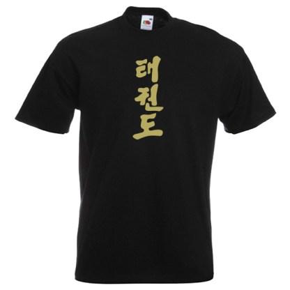 taekwondo-symbols-62-gold-on-black-Tshirts