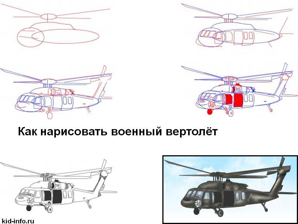 Πώς να σχεδιάσετε ένα ελικόπτερο