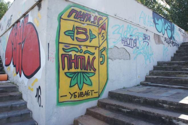 Grafitti Dubna Russia