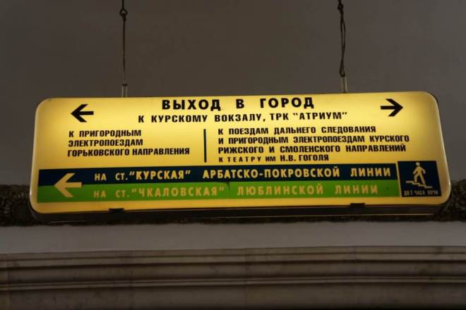 Sign Moscow Metro