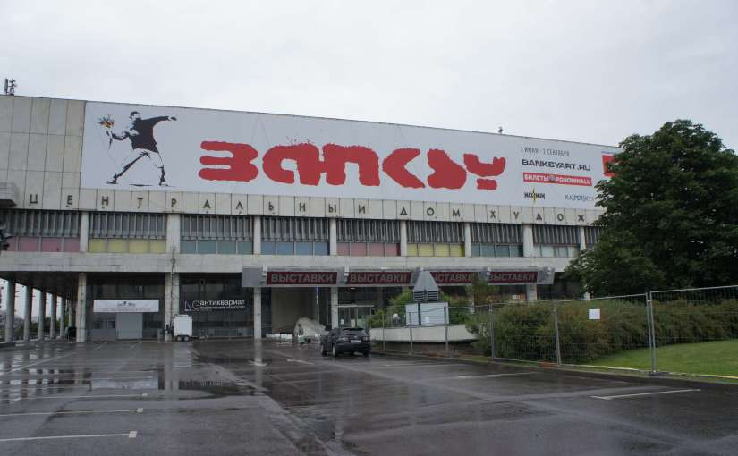 Banksy exhibition Central House of Artists Moscow