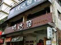 第一回合的飢餓體驗就在關西老店「ㄤ咕麵」宣告結束。