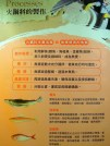 「海之味火鍋文化館」展示魚漿製成加工食品的原料來源~