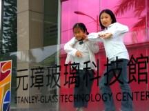 2A 參觀基隆的元璋玻璃科技館~