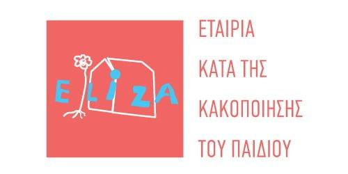 Εταιρία κατά της Κακοποίησης του Παιδιού – ΕΛΙΖΑ: Τι πρέπει να γνωρίζουμε γι' αυτή;