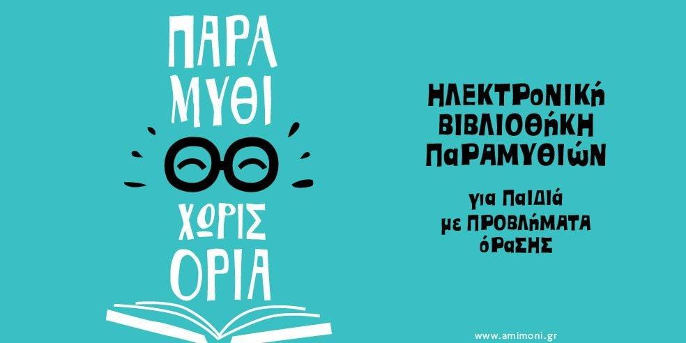 «Παραμύθι χωρίς όρια»: Η πρώτη ηλεκτρονική βιβλιοθήκη παραμυθιών για παιδιά με προβλήματα όρασης