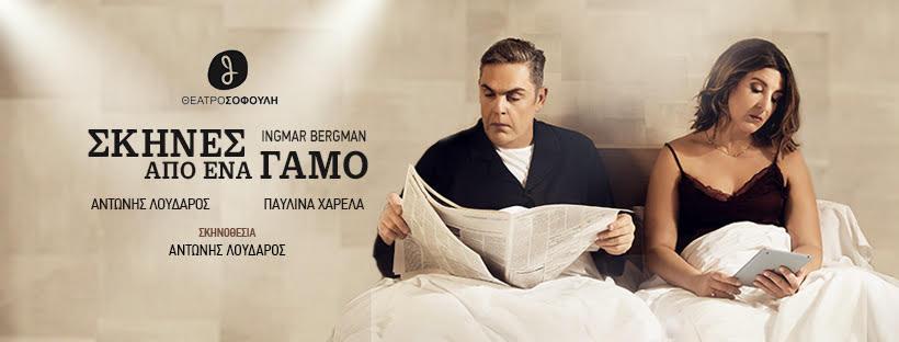 """""""Σκηνές από έναν Γάμο"""" του Ingmar Bergman"""