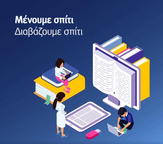 Όλες οι διευθύνσεις με εκπαιδευτικό υλικό και πλατφόρμες ψηφιακής εκπαίδευσης από την Υπουργό Παιδείας