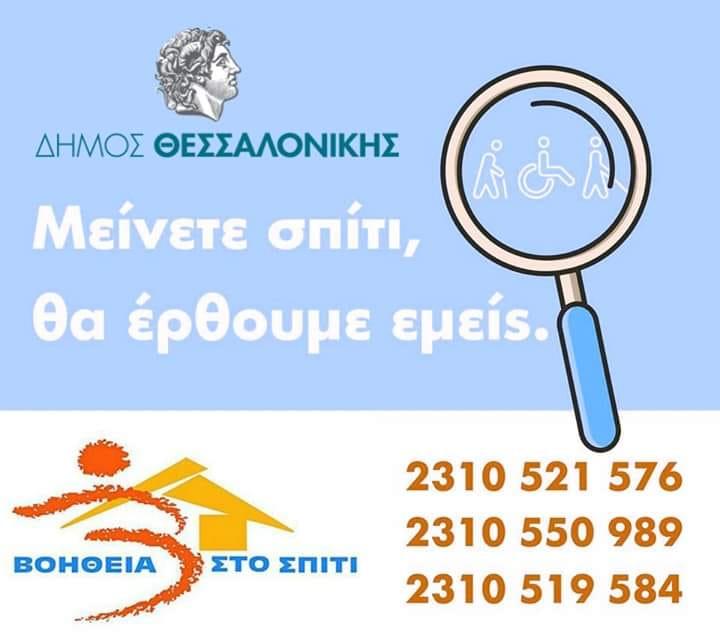 Δήμος Θεσσαλονίκης: Μείνετε σπίτι θα έρθουμε εμείς