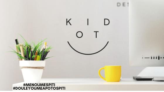 KIDOT Team works from home: Συμβουλές από την ομάδα μας για να είστε πιο παραγωγικοί όσο δουλεύετε απ' το σπίτι