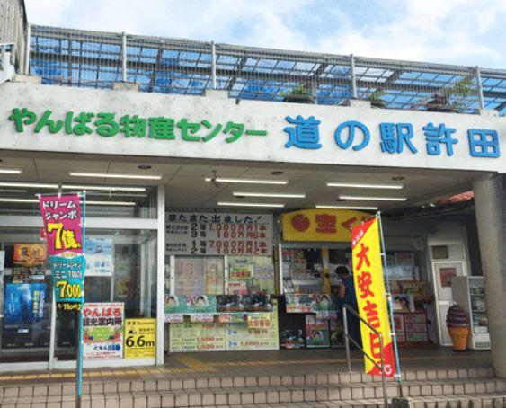道の駅許田の建物