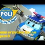 Робокар Поли – Второй сезон – Трансформеры – Новая игрушка Хэлли (Эпизод 8)