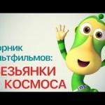 Мультфильм ОБЕЗЬЯНКИ ИЗ КОСМОСА – Все серии подряд ( Часть 2)
