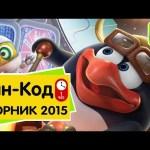 Пин-Код Смешарики – Сборник мультфильмов (Топ 5 серий 2015 года)