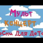 Сборник Мультконцерт –  Детские песни из мультфильмов (Часть 2) HD