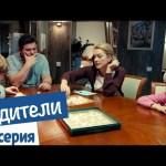 Сериал РОДИТЕЛИ – 20 Серия. Интересный сериал для семейного просмотра
