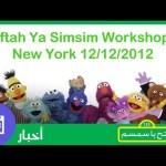 افتح يا سمسم – ورشة نيويورك – 2012