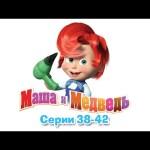 Маша и Медведь – Все серии подряд (38-42 серии)