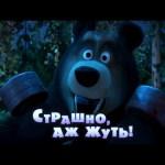 Маша и Медведь – Страшно, аж жуть! (Серия 56)