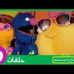 الحلقة الثالثة: صيف مرح #افتح_يا_سمسم – Hot Summer Day – Iftah Ya Simsim Episode 3