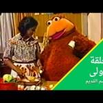 الحلقة الأولى – تذكروا #افتح_يا_سمسم  – Iftah Ya Simsim
