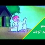 تنظيم الوقت – عيشوا لحظات #افتح_يا_سمسم- Iftah Ya Simsim