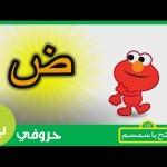 #حروفي: حرف الضاد (ض) ضفدع افتح_يا_سمسم –  Letters Iftah Ya Simsim