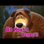Маша и Медведь – До новых встреч! (Серия 52)