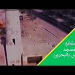 مسجد خميس بالبحرين – عيشوا لحظات #افتح_يا_سمسم- Iftah Ya Simsim