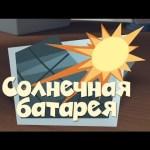 Новые мультфильмы – Фиксики – Солнечная батарея