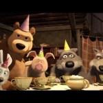 Маша и Медведь – Раз в году (Мишкин день рождения)
