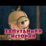 Маша и Медведь – Запутанная история (Серия 45)