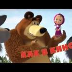 """Маша и Медведь – Прощальная песенка """"Как в кино"""""""