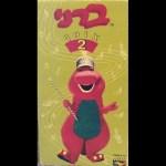 Barney Collection 2 [Hebrew]|ברני אוסף 2