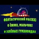 Машкины Страшилки – Фантастический рассказ о ёжике, мальчике и зелёных гуманоидах (14 серия)