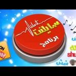 برنامج سايلنت الحلقه 26 بايقاع| قناة كراميش الفضائية Karameesh Tv