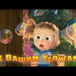 Маша и Медведь – К вашим услугам! (Трейлер 2) Новая серия!