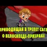 Машкины Страшилки – Приводящая в трепет сага о велосипеде – призраке (Эпизод 17)