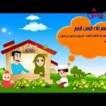 عداد الحسنات – سوره الفيل| قناة كراميش Karameesh Tv