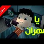 يا سهران (بدون إيقاع) – طيور بيبي | Toyor Baby
