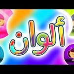 ألوان الكون – طيور بيبي | Toyor Baby