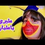 طيري يا طياره  – امل قطامي | قناة كراميش Karameesh Tv
