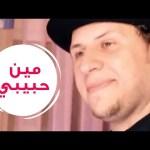 مين حبيبي – مجاهد هشام | قناة كراميش Karameesh Tv