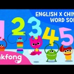 Numbers1-5 (数字1-5) | English x Chinese Word Songs | Pinkfong Songs for Children