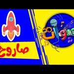 أصوات – صاروخ   طيور بيبي Toyor Baby