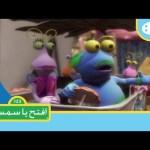 الطنّانات: حادث السيارة / Iftah Ya Simsim twiddlebugs