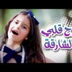 روح قلبي الشارقة – نجوم كراميش   قناة كراميش Karameesh Tv