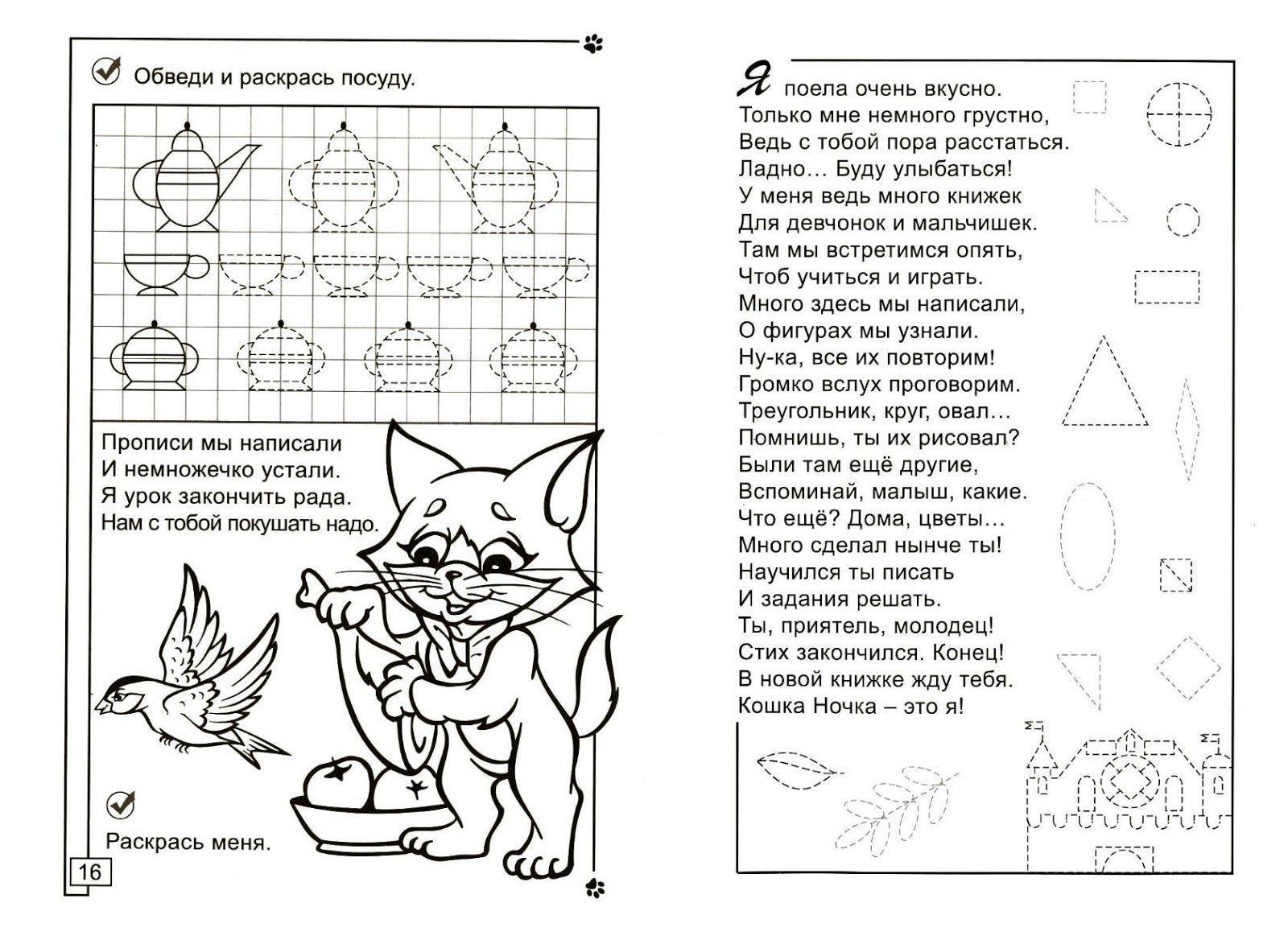 Preschool English Worksheets Free Printable 4