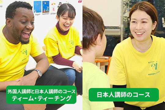 子どもたちの英語力と人間力を育む講師陣